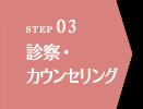 STEP03 診察・カウンセリング