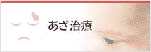 子ども あざ(アザ)治療【医療保険適用】