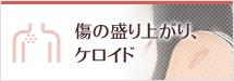 傷の盛り上がり、ケロイド治療【医療保険適用】